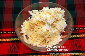 Шаг 1: натертый сыр
