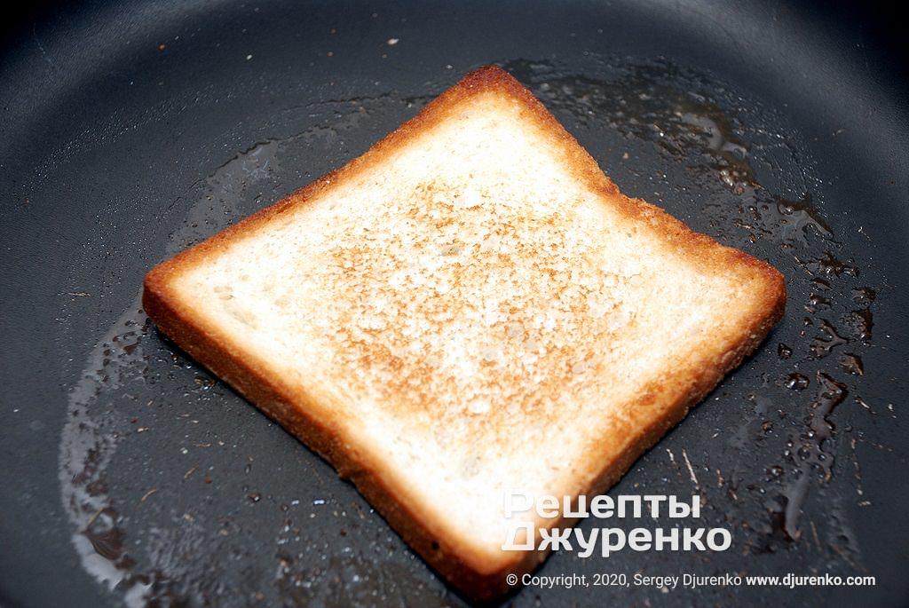 Підготувати тости.
