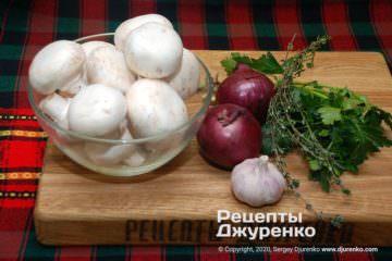 Шаг 1: грибы для закуски