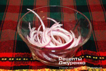 Шаг 1: маринованный лук