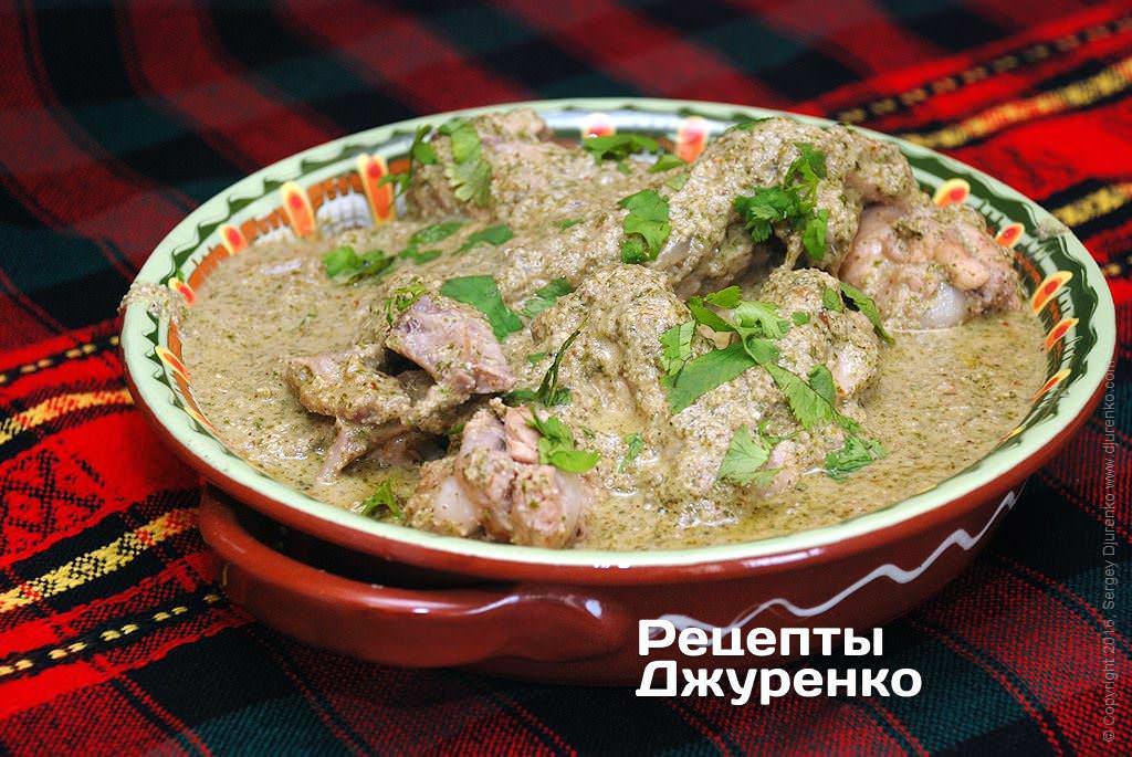 Курица сациви — тушеная курица в ореховом соусом баже.