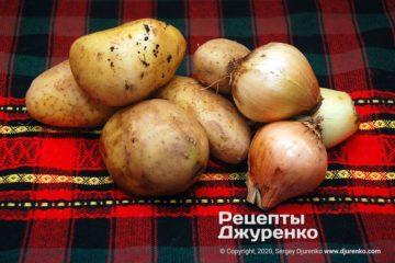 Шаг 1: картошка и лук