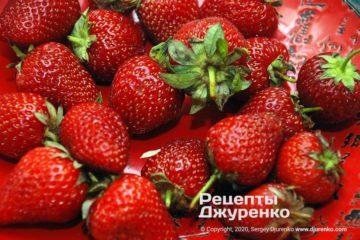Крок 1: полуниця