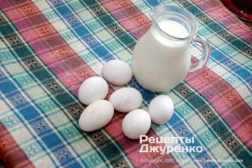 Крок 1: молоко та яйця