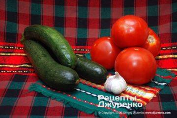 Крок 1: цукіні і томати