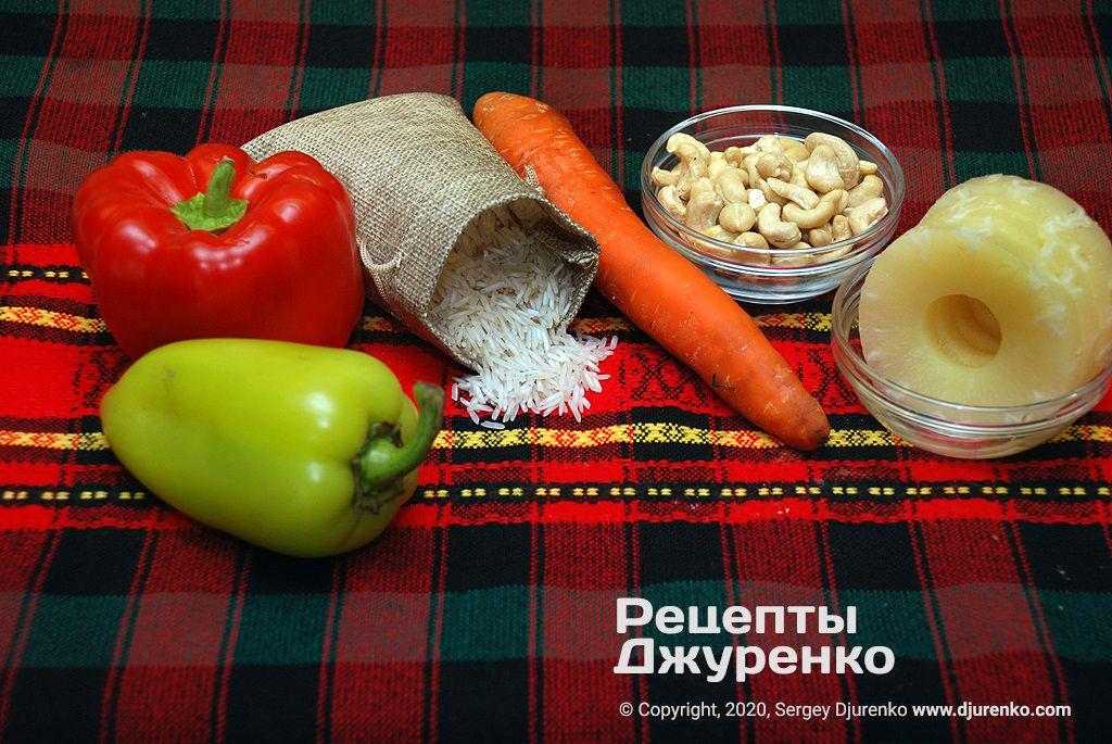 Рис и овощи.