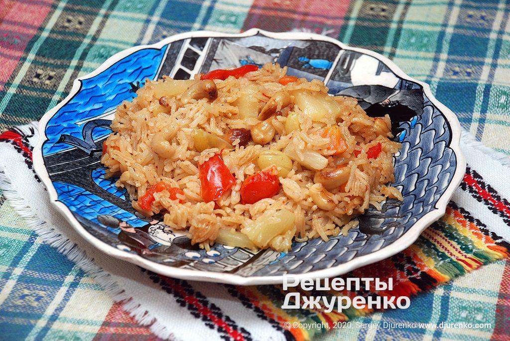 Плов без мяса готовится из риса с овощами. орехами и фруктами.