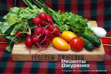 Шаг 1: молодые овощи