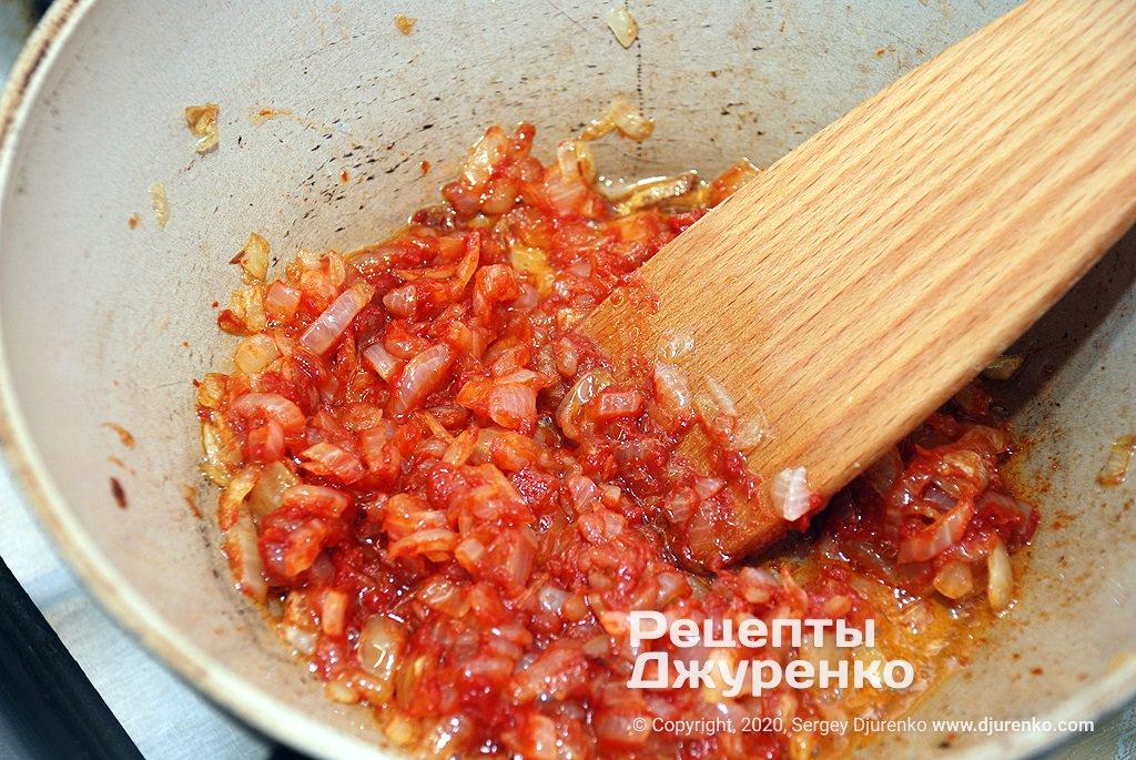 Цибуля з томатом.