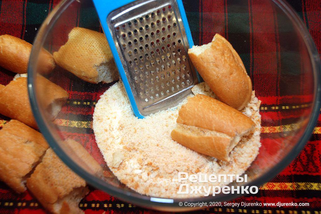 Натерти хліб на терку.