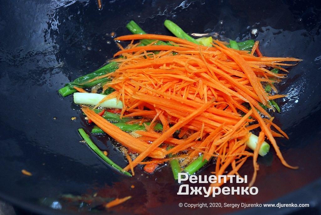 Обсмажування моркви.