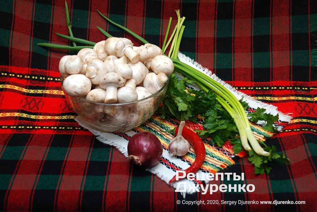 Грибы и овощи.