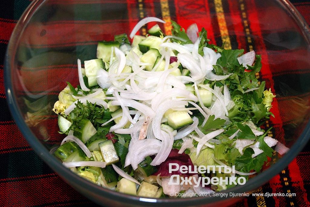 Зелень і цибуля з листям латуку.