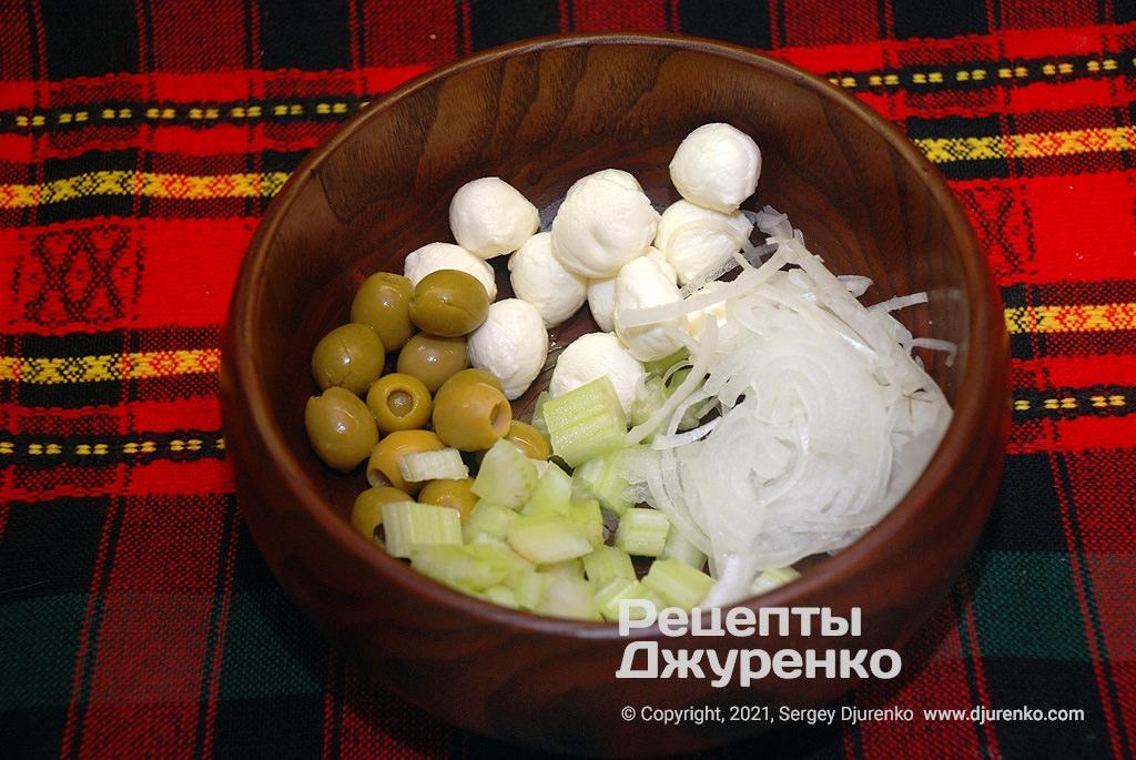 Нарезать лук и сельдерей, добавить моцареллу и оливки.