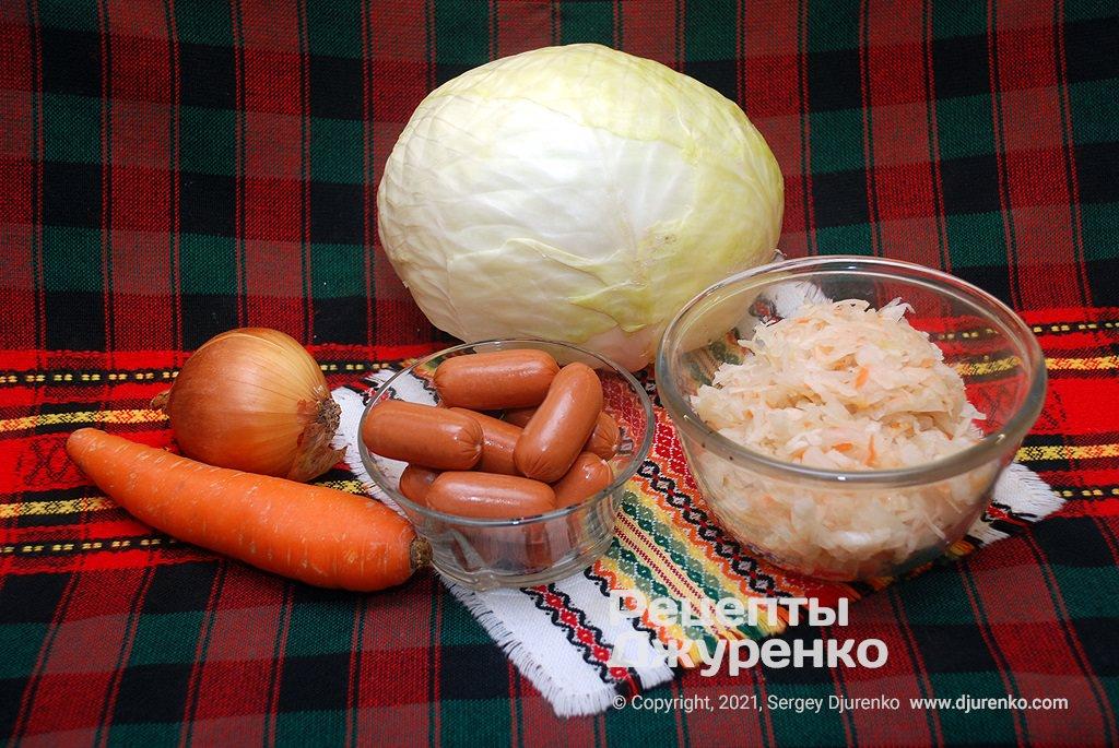 Овощи и сосиски.