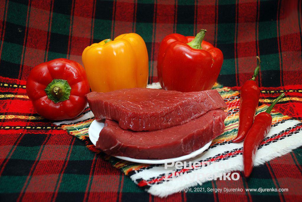 Самое лучшее мясо и свежий сладкий перец.