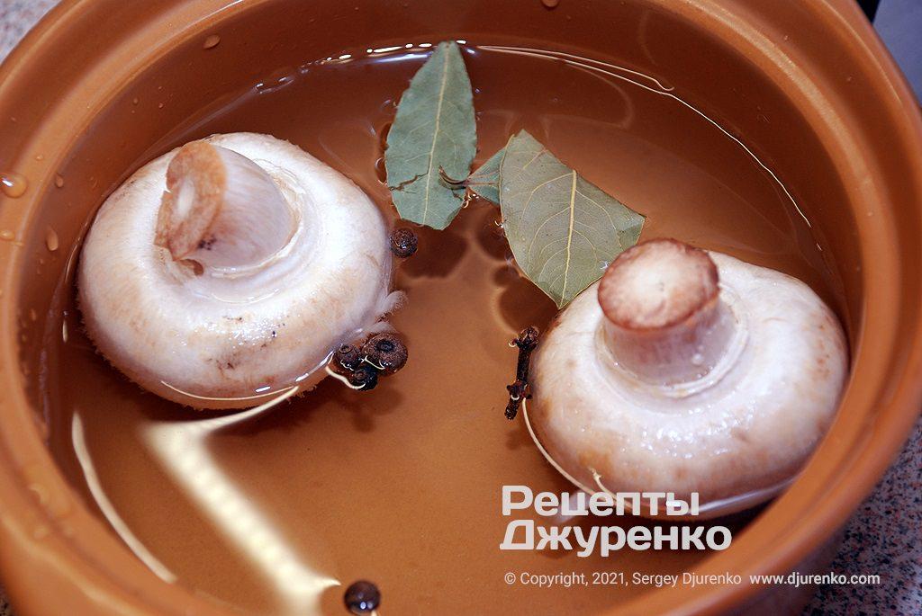 Відварити в маринаді частина грибів і охолодити їх.