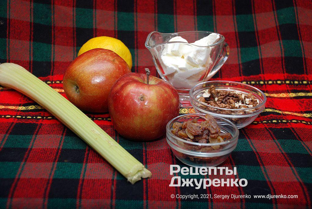 Яблоки, сельдерей, изюм и орехи, йогурт для заправки.
