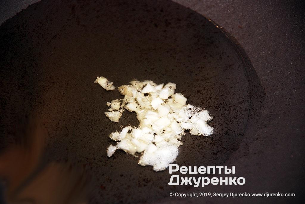 Обжарить мелко нарубленный чеснок в кунжутном масле.