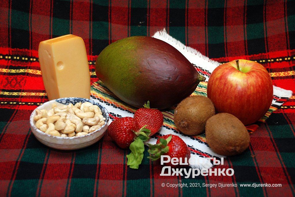 Всі фрукти, горіхи і сир для смачного салату.