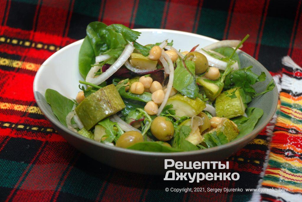 Готова страва Салат з нутом, запеченими кабачками і різною зеленню.