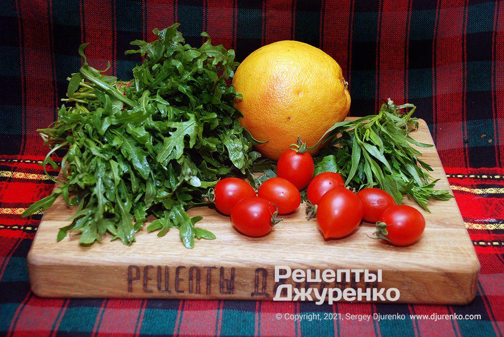 Зелень, овощи и грейпфрут для салата.