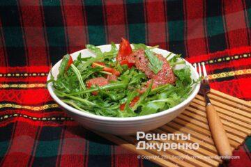 Готова страва Салат з руколою, томатами, зеленню і скибочками грейпфрута.