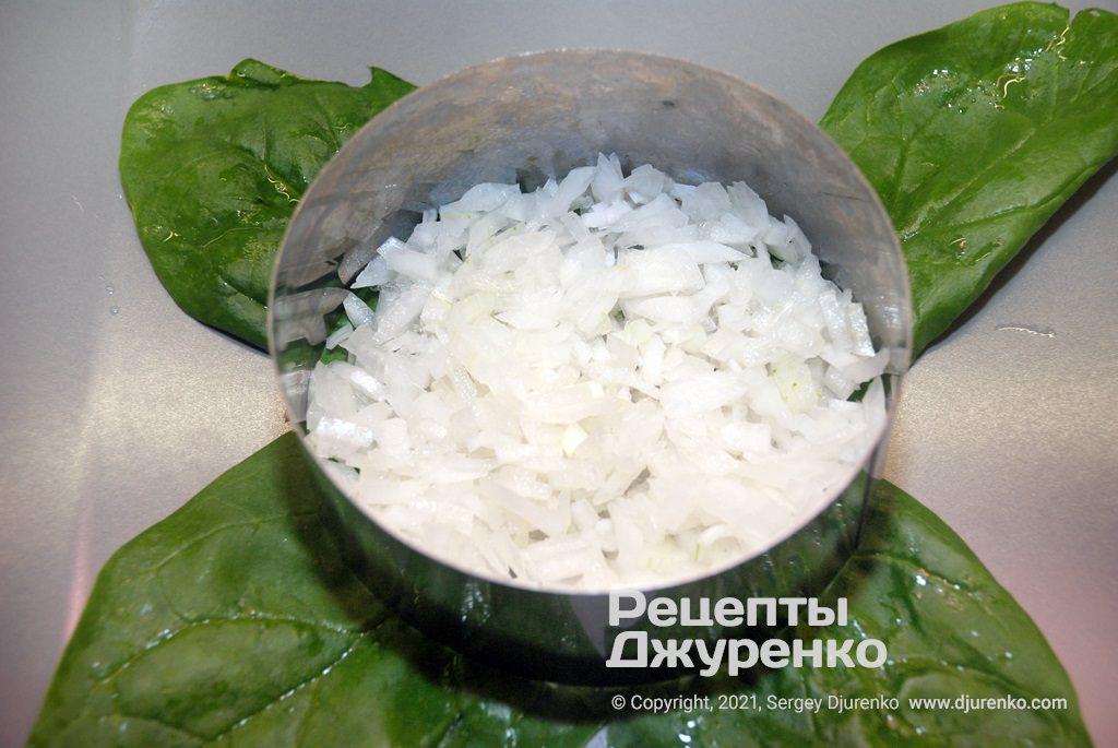 Перший шар салату - дрібно нарізана солодка цибуля.
