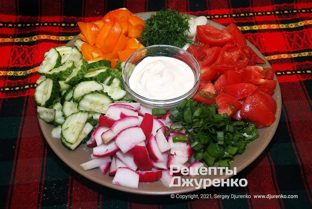 Овочі нарізати приблизно однаково і розташувати окремо на тарілці поруч зі сметаною.