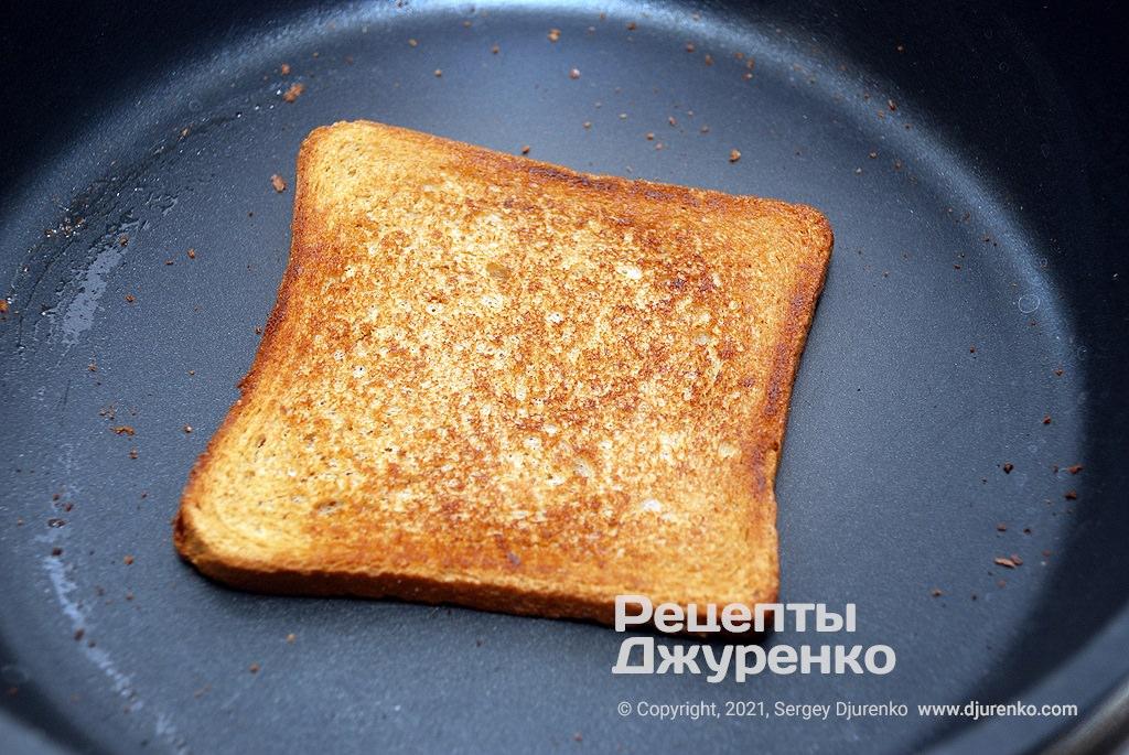 Обжарить хлеб до румянца и легкого хруста.
