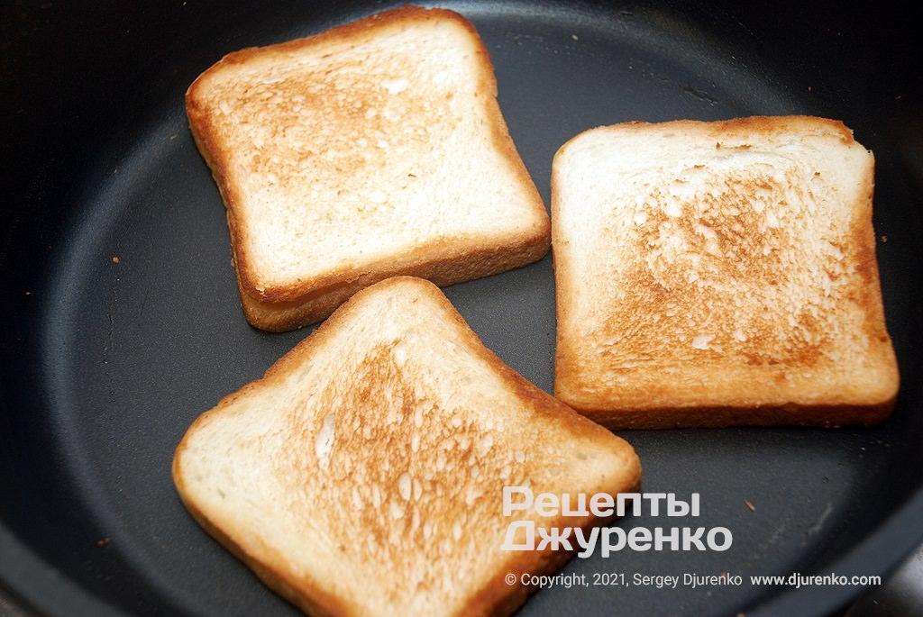 Обсмажити скибочки хліба до появи легкого рум'янцю.