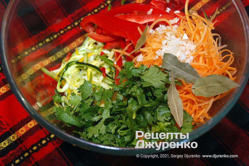 После засаливания, смешать кабачки с другими овощами и специями.