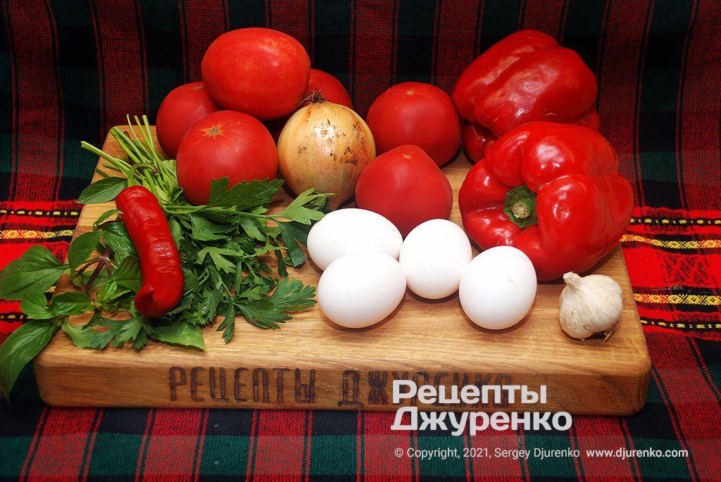 Нужны яйца, а для соуса томаты, перец и лук.