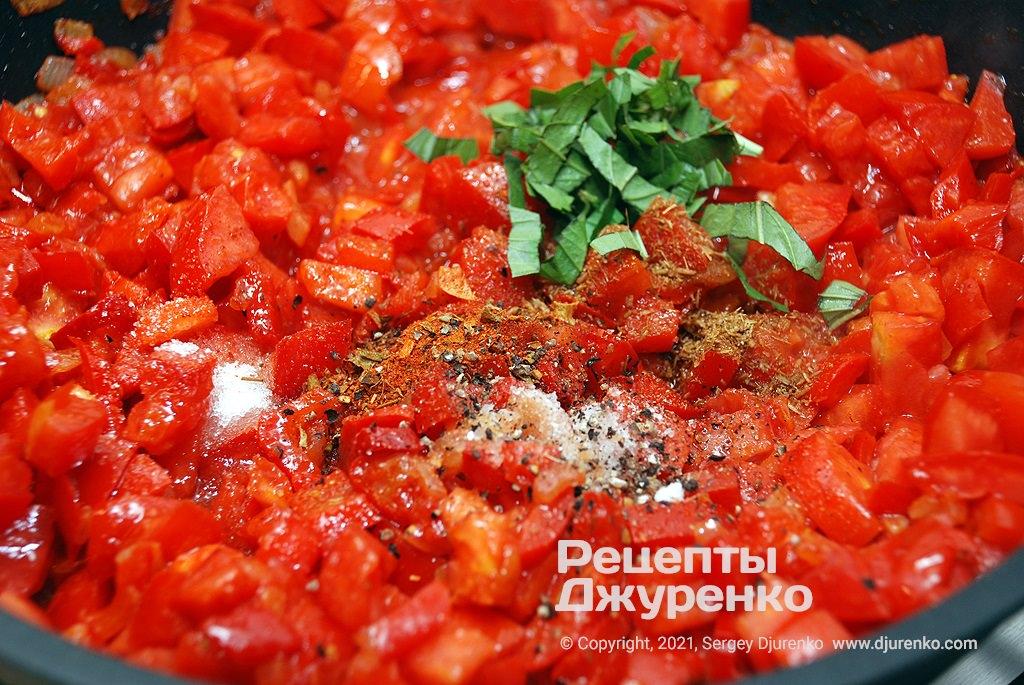 Далее добавить все специи и нарезанные кубиками помидоры.