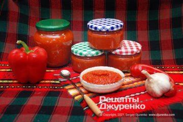 Фото рецепта айвар по-сербськи