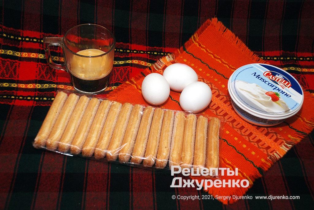 Нужны свежие яйца, савоярди, крепкий кофе и сливочный сыр маскарпоне.