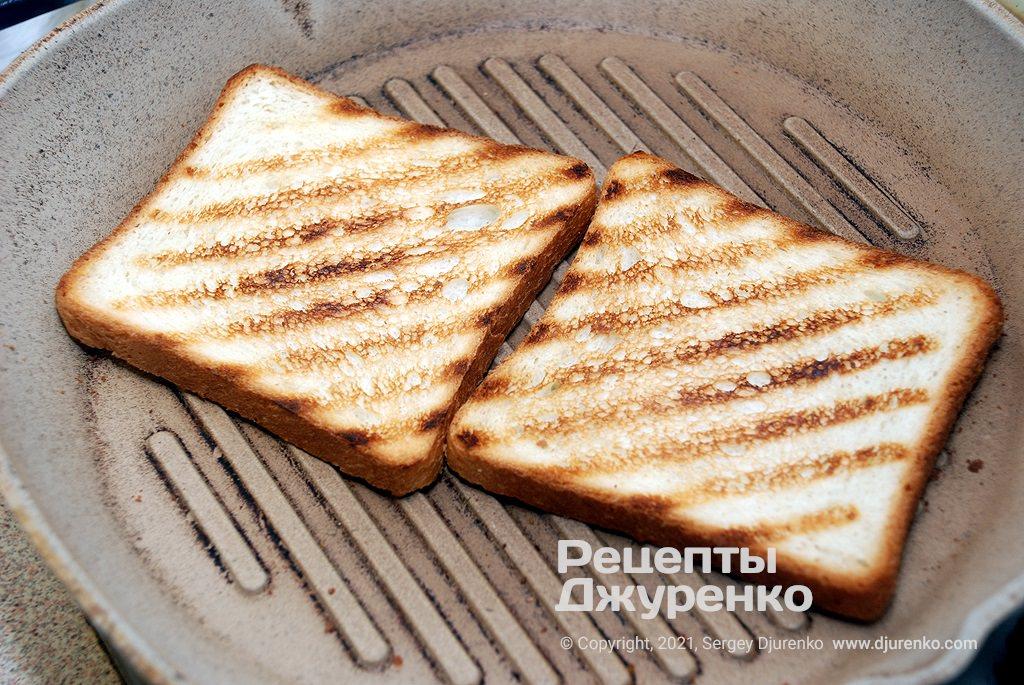 Обжарить на гриле два из шести ломтиков тостового хлеба.